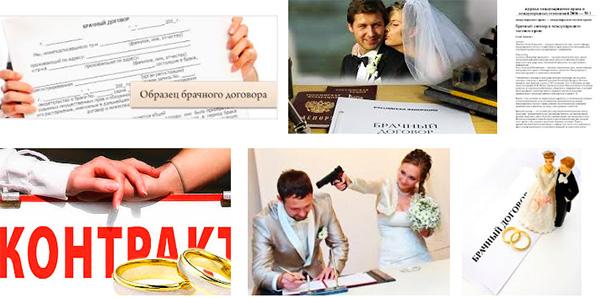 Лизе форма заключение брачного договора поэтому
