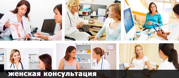 Беременная может встать на учет в любой поликлинике 50