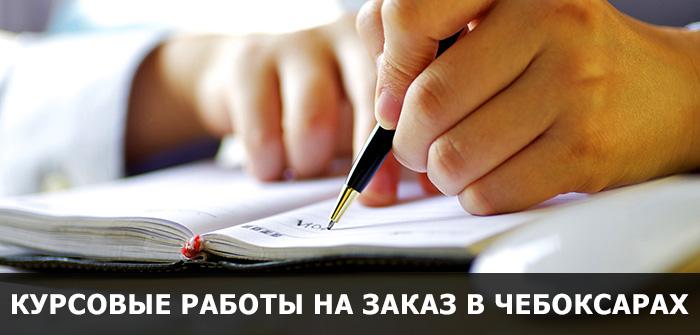 Курсовые работы на заказ в Чебоксарах Стоимость курсовой работы