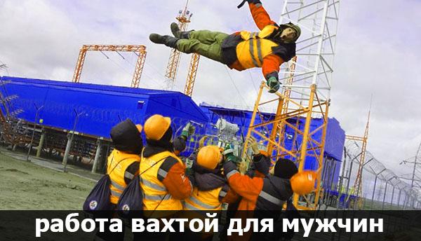 работа мужчинам в москве